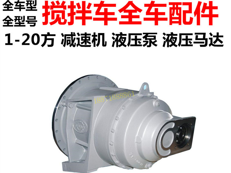出售搅拌车减速机福田雷萨零配件卖维修理厂家黑龙江双鸭山