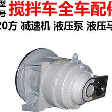 搅拌车液压泵马达重汽总成配件有卖维修理云南昭通图片