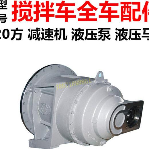 水泥搅拌罐车减速机液压泵马达ZF总成配件哪里有卖维修理厂家江西赣州