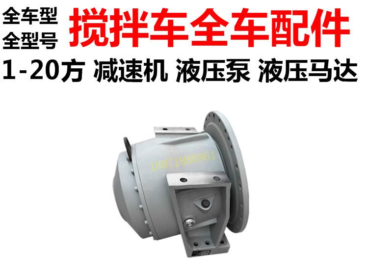 出售搅拌车液压泵马达中联重科总成配件***有卖维修理厂家新疆可克达拉市