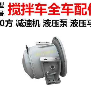 供应搅拌车减速机液压泵马达徐工总成配件有卖维修理贵州黔西南图片2