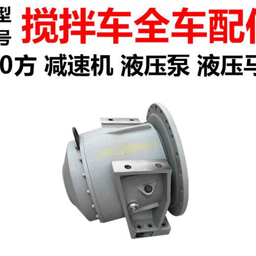 水泥搅拌罐车液压泵重汽总成配件哪里有卖维修理厂家贵州安顺