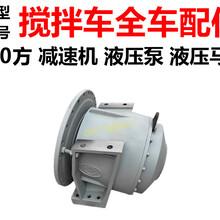 二攪拌車減速機三一重工總成配件有賣維修理黑龍江綏化圖片