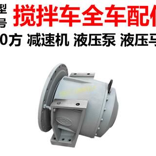 供应搅拌车减速机液压泵马达徐工总成配件有卖维修理贵州黔西南图片1
