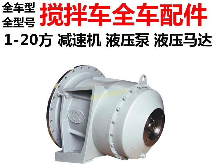 混凝土搅拌车液压泵马达f3000总成配件***有卖维修理厂家河北唐山