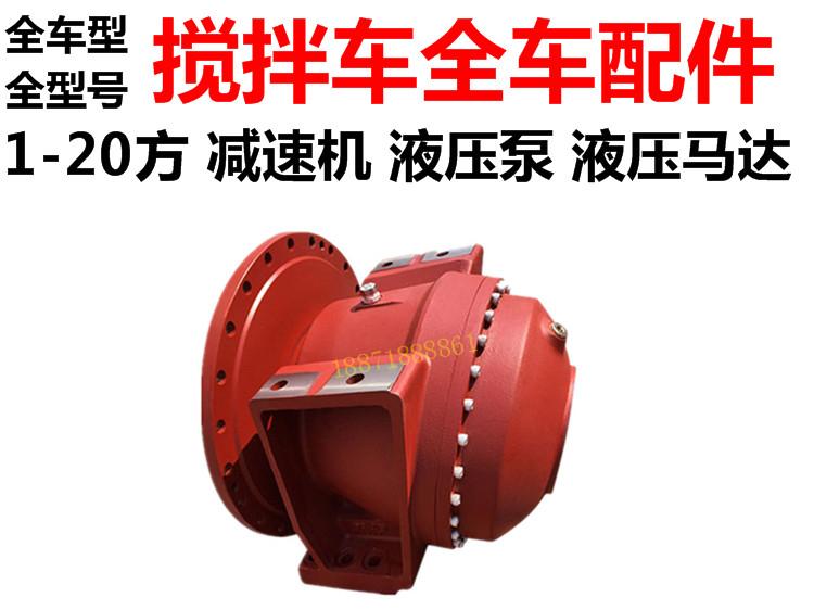 水泥搅拌罐车液压泵重汽***总成配件哪里有卖维修理厂家贵州安顺