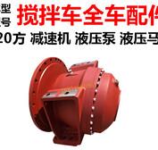 供应搅拌车液压泵马达f3000总成配件有卖维修理江西南昌