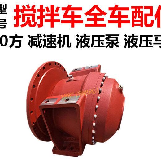 混凝土搅拌车减速机液压泵马达ZF总成配件有卖维修理广东湛江