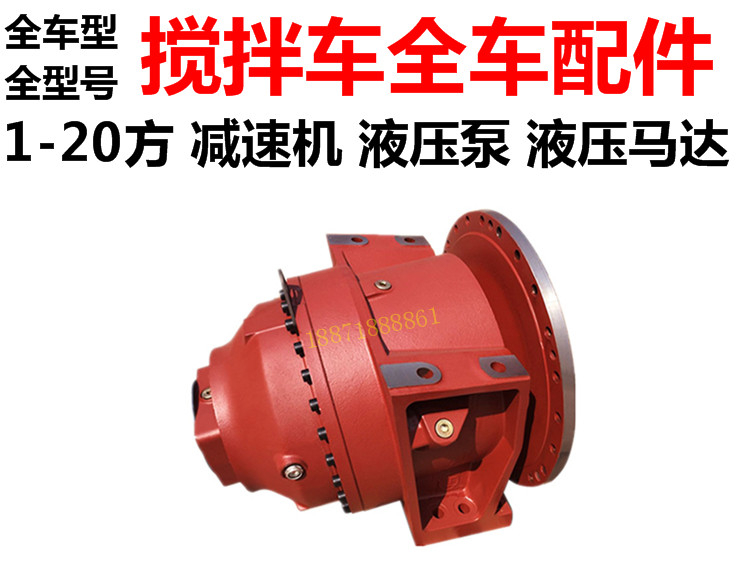 供應攪拌車減速機液壓泵馬達徐工零配件賣維修理廠家甘肅定西