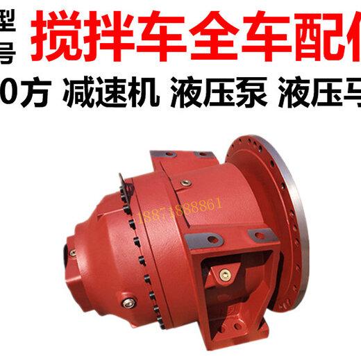 混泥土搅拌车液压泵马达重汽总成配件有卖维修理福建武夷山