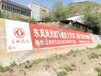广元墙面广告广元标语广告塑企业形象创优质名牌
