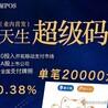 星驛付-超級碼-聚合支付-支持微信支付寶銀聯二維碼