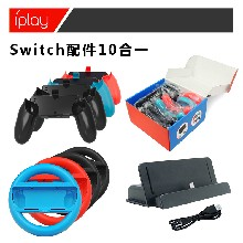 switch游戏配件10合一套装手柄座充游戏手柄握把套装