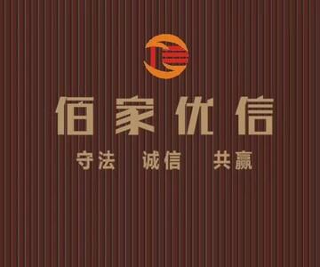湖南佰家优信企业管理咨询有限公司