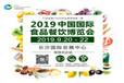 2019中國國際食品餐飲博覽會9月開展