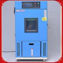 皓天SM系列恒温环境老化试验箱恒温恒湿检测机直销厂家