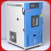 深圳TH系列湿热环境老化试验箱湿热试验箱皓天品牌