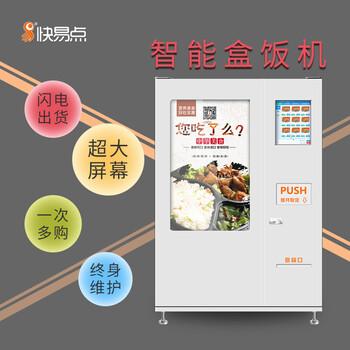快易點智能盒飯機自動無人餐廳售貨機