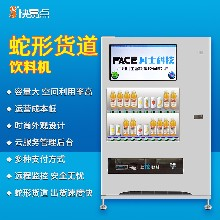 蛇形货道饮料机自动售货机图片