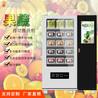 生鮮果蔬販賣機