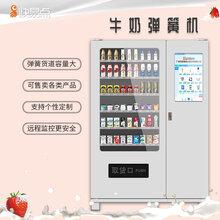 快易点牛奶自动售货机低温奶智能贩卖机奶制品售卖机图片