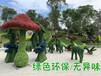 綠雕仿真綠雕動植物造型園林景觀保定昊帥