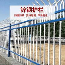 锌钢护栏厂家定制小区防护栏铁艺围栏批发学校防攀爬铁艺锌钢护栏