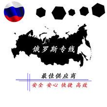 俄罗斯货代专家专业经营超过10年为您货物保驾护航俄罗斯专线俄罗斯货代俄罗斯物流