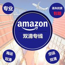FBA物流头程运输双清包税包派送入仓安全时效有保障亚马逊物流亚马逊空派海派亚马逊
