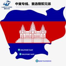柬埔寨专线陆运海运到金边西哈努克城货代出口物流快递空运国际海运公司