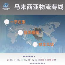 马来西亚小包专线深圳广州马来西亚代购的最佳物流供应商