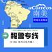 駱駝(跨境)物流秘魯跨境物流,中山秘魯電商小包獨家專線