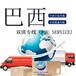 上海电商小包运输骆驼(跨境)物流巴西专线小包全程轨迹可查,巴西小包