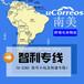 義烏國際空運駱駝(跨境)物流智利郵政小包專線穩定時效,智利電商小包