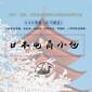 駱駝(跨境)物流日本佐川小包,北京小包專線駱駝(跨境)物流日本專線自有產品圖片