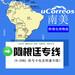 上海雙請物流專線阿根廷專線同行合作,阿根廷跨境物流