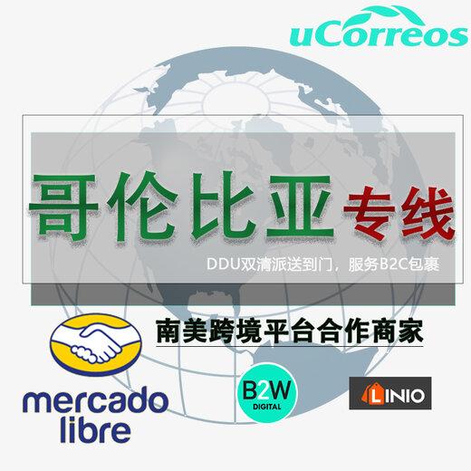 深圳淘寶小包哥倫比亞小包B2C電商小包,哥倫比亞快遞