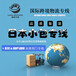 駱駝(跨境)物流日本電商小包,深圳國際物流駱駝(跨境)物流日本小包專線獨家專線