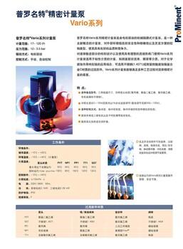 德國普羅名特VAMD05075PVT000A000機械隔膜計量泵