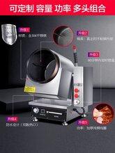 全自动滚筒炒菜机大型智能带翻炒商用机器人炒饭机炒锅炉小型