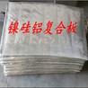 镍硅铝复合板