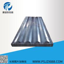 天津鹏盛标准集装箱顶板、盖板、瓦楞板
