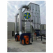 厂家直销袋式脉冲除尘器工业脉冲除尘器除尘器厂家价格优惠
