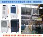 福州冷风机福州降温空调福州水冷空调扇福州冷风机厂家