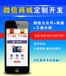 遼寧沈陽微商三級分銷系統開發哪家好,分銷軟件系統價格
