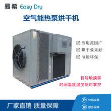 黑贝南瓜烘干机易希空气能热泵烘干机图片