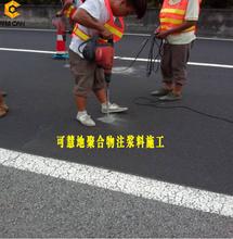 高聚物注漿料施工流程山西忻州市地基加固注漿廠家直銷圖片