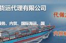 天津新港到中東海運航線,全天津,船期快圖片