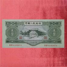 苏三币三元市场价格图片