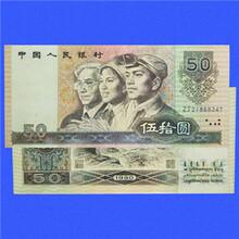 1990年50元纸币价格表图片